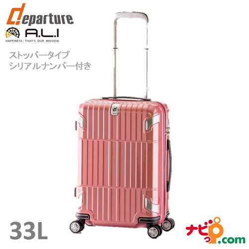 A.L.I アジアラゲージ ストッパータイプ スーツケース 機内持ち込み 可 departure (33L) HD-502S-22-PK シャイニングハニーピンク 【代引不可】