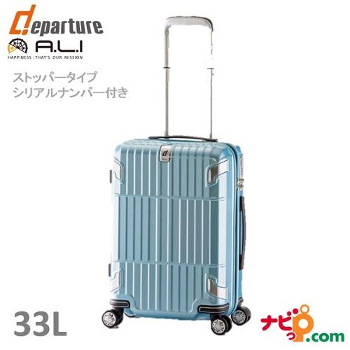 A.L.I アジアラゲージ ストッパータイプ スーツケース 機内持ち込み 可 departure (33L) HD-502S-22-BL シャイニングハニーブルー 【代引不可】