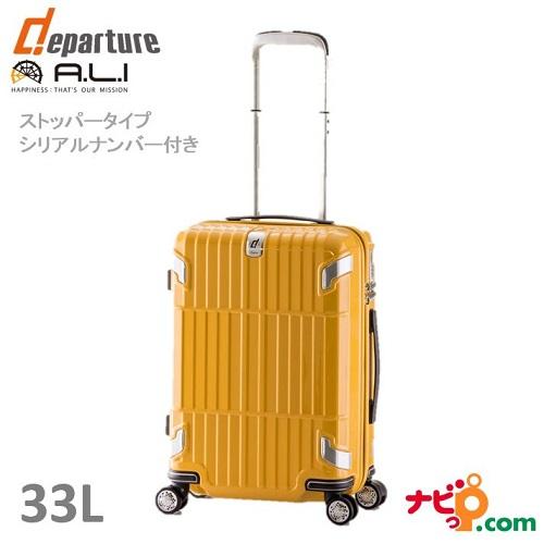 A.L.I アジアラゲージ ストッパータイプ スーツケース 機内持ち込み 可 departure (33L) HD-502S-22-YE シャイニングイエロー 【代引不可】