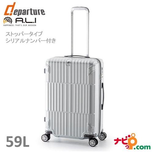 A.L.I アジアラゲージ ストッパータイプ スーツケース 手荷物預け無料サイズ departure (59L) HD-502S-27-SV シャイニングシルバー 【代引不可】