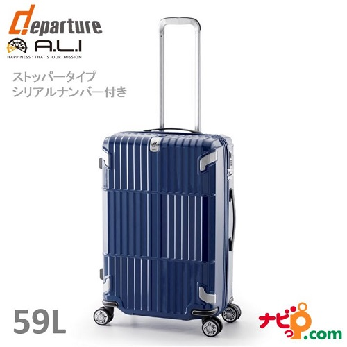 A.L.I アジアラゲージ ストッパータイプ スーツケース 手荷物預け無料サイズ departure (59L) HD-502S-27-NV シャイニングネイビー 【代引不可】