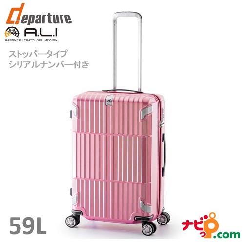 A.L.I アジアラゲージ ストッパータイプ スーツケース 手荷物預け無料サイズ departure (59L) HD-502S-27-PK シャイニングハニーピンク 【代引不可】