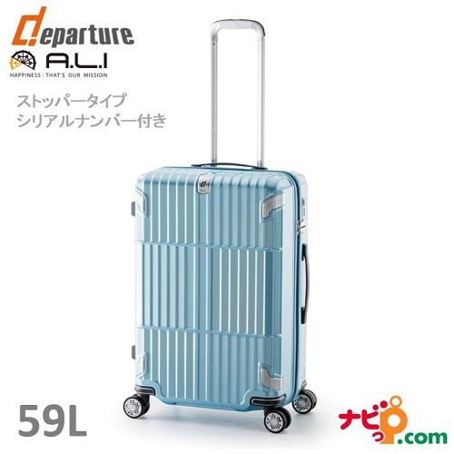 A.L.I アジアラゲージ ストッパータイプ スーツケース 手荷物預け無料サイズ departure (59L) HD-502S-27-BL シャイニングハニーブルー 【代引不可】