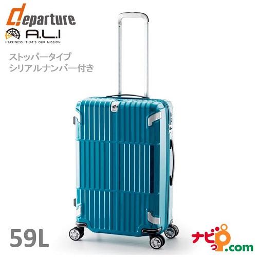A.L.I アジアラゲージ ストッパータイプ スーツケース 手荷物預け無料サイズ departure (59L) HD-502S-27-TBL シャイニングターコイズブルー 【代引不可】