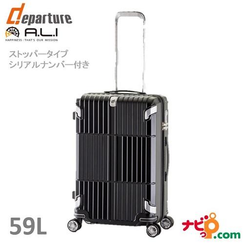 A.L.I アジアラゲージ ストッパータイプ スーツケース 手荷物預け無料サイズ departure (59L) HD-502S-27-MBK シャイニングマットブラック 【代引不可】