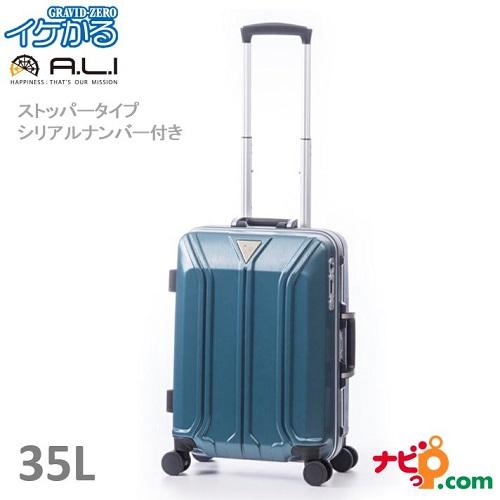 A.L.I アジアラゲージ ストッパータイプ スーツケース 機内持込可能サイズ イケかる (35L) ALI-1031-18S-TBL ターコイズブルー 【代引不可】