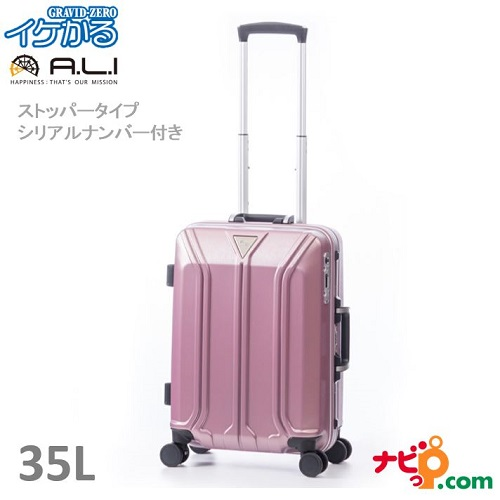 A.L.I アジアラゲージ ストッパータイプ スーツケース 機内持込可能サイズ イケかる (35L) ALI-1031-18S-PK パールピンク 【代引不可】