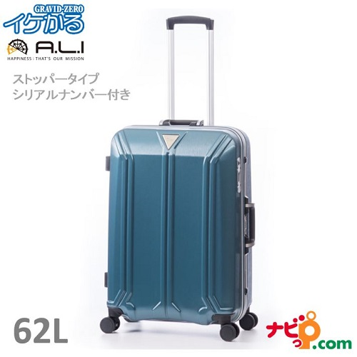 A.L.I アジアラゲージ ストッパータイプ スーツケース 手荷物預け無料サイズ イケかる (62L) ALI-1031-24S-TBL ターコイズブルー 【代引不可】