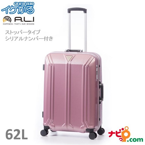 A.L.I アジアラゲージ ストッパータイプ スーツケース 手荷物預け無料サイズ イケかる (62L) ALI-1031-24S-PK パールピンク 【代引不可】