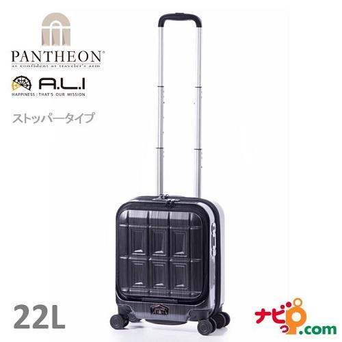 A.L.I アジアラゲージ ストッパータイプ スーツケース 機内持ち込み可能 コインロッカー対応 PANTHEON (22L) PTS-4006-BKB ブラックブラッシュ 【代引不可】
