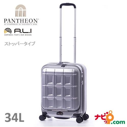 A.L.I アジアラゲージ ストッパータイプ スーツケース 機内持ち込み可能 PANTHEON (34L) PTS-5006-SV シルバー 【代引不可】