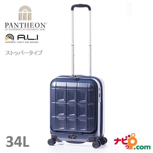 A.L.I アジアラゲージ ストッパータイプ スーツケース 機内持ち込み可能 PANTHEON (34L) PTS-5006-MBNV マットブラッシュネイビー 【代引不可】