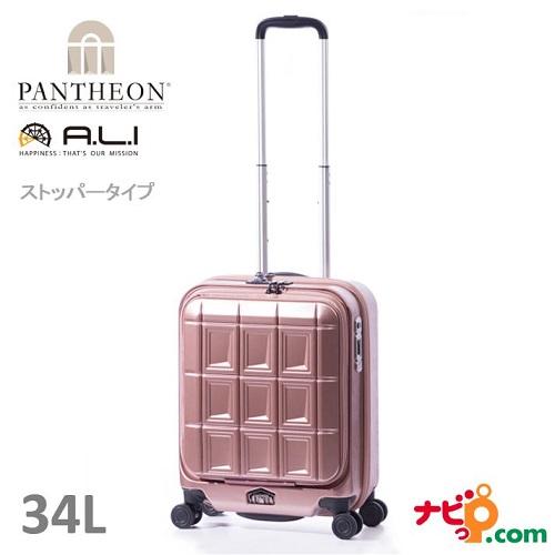 A.L.I アジアラゲージ ストッパータイプ スーツケース 機内持ち込み可能 PANTHEON (34L) PTS-5006-PKG ピンクゴールド 【代引不可】