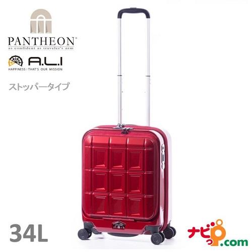 A.L.I アジアラゲージ ストッパータイプ スーツケース 機内持ち込み可能 PANTHEON (34L) PTS-5006-CRD クリムゾンローズレッド 【代引不可】