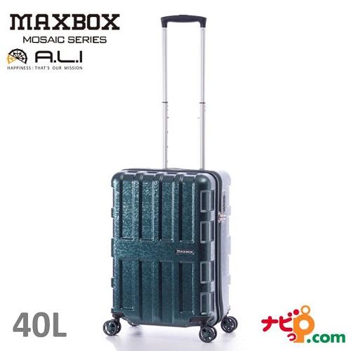 A.L.I アジアラゲージ スーツケース 機内持ち込み可能 MAXBOX MOSAIC (40L) ALI-2511-GR モザイクグリーン 【代引不可】