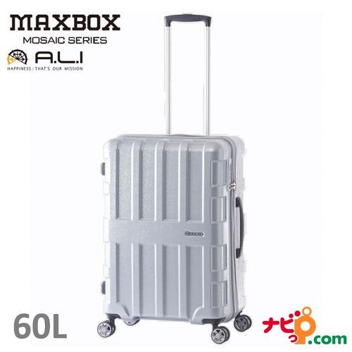 A.L.I アジアラゲージ スーツケース 手荷物預け無料 MAXBOX MOSAIC (60L) ALI-2611-SV モザイクシルバー 【代引不可】