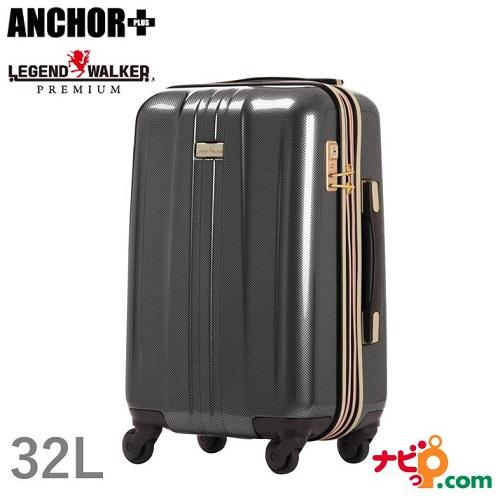 LEGEND WALKER PREMIUM スーツケース 拡張タイプ ANCHOR+ アンカープラス (32(37)L) 6701-48-CB カーボン 【代引不可】