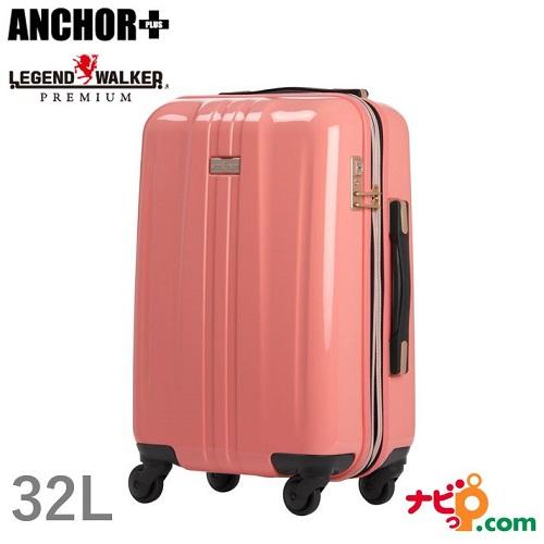 LEGEND WALKER PREMIUM スーツケース ANCHOR+ アンカープラス (32(37)L) 6701-48-PK ピンク 【代引不可】