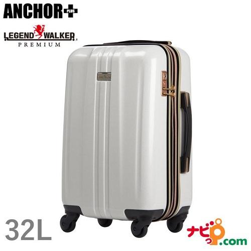 LEGEND WALKER PREMIUM スーツケース ANCHOR+ アンカープラス (32(37)L) 6701-48-WHCB ホワイトカーボン 【代引不可】