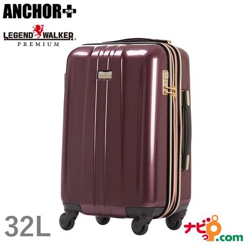LEGEND WALKER PREMIUM スーツケース ANCHOR+ アンカープラス (32(37)L) 6701-48-WRCB ワインレッドカーボン 【代引不可】