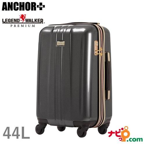 LEGEND WALKER PREMIUM スーツケース ANCHOR+ アンカープラス (44(51)L) 6701-54-CB カーボン 【代引不可】
