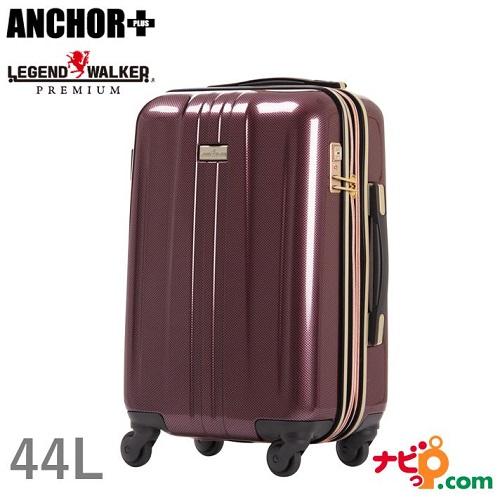 LEGEND WALKER PREMIUM スーツケース ANCHOR+ アンカープラス (44(51)L) 6701-54-WRCB ワインレッドカーボン 【代引不可】