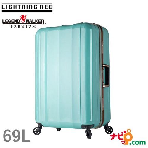 LEGEND WALKER PREMIUM スーツケース LIGHTNING NEO ライトニング ネオ 69L 6702-64-MGR ミントグリーン 【代引不可】