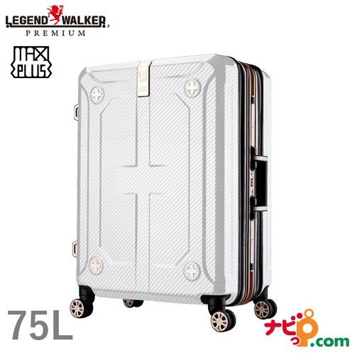 LEGEND WALKER PREMIUM スーツケース 拡張タイプ MAX PLUS マックスプラス (75(87.5~100)L) 6707-60-R-WHSL ラフカーボンホワイトシルバー 【代引不可】