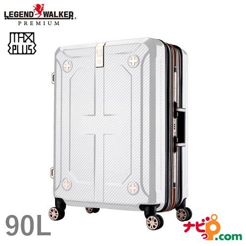 LEGEND WALKER PREMIUM スーツケース 拡張タイプ MAX PLUS マックスプラス (90(105~120)L) 6707-69-R-WHSL ラフカーボンホワイトシルバー 【代引不可】