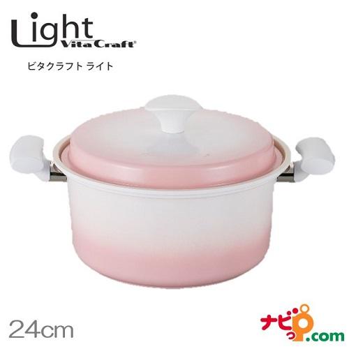ビタクラフト ライト 無水鍋 両手鍋 24cm ピンク 1010 Vita Craft Light 軽量 IH対応