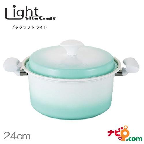 ビタクラフト ライト 無水鍋 両手鍋 24cm グリーン 1013 Vita Craft Light 軽量 IH対応