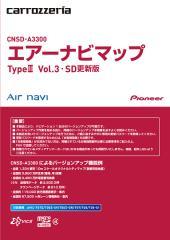パイオニア Pioneer カロッツェリア carrozzeria エアーナビマップTypeIII/Vol.3・SD更新版 CNSD-A3300