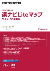 パイオニア Pioneer カロッツェリア carrozzeria 楽ナビLiteマップ/Vol.4・SD更新版 CNSD-R400