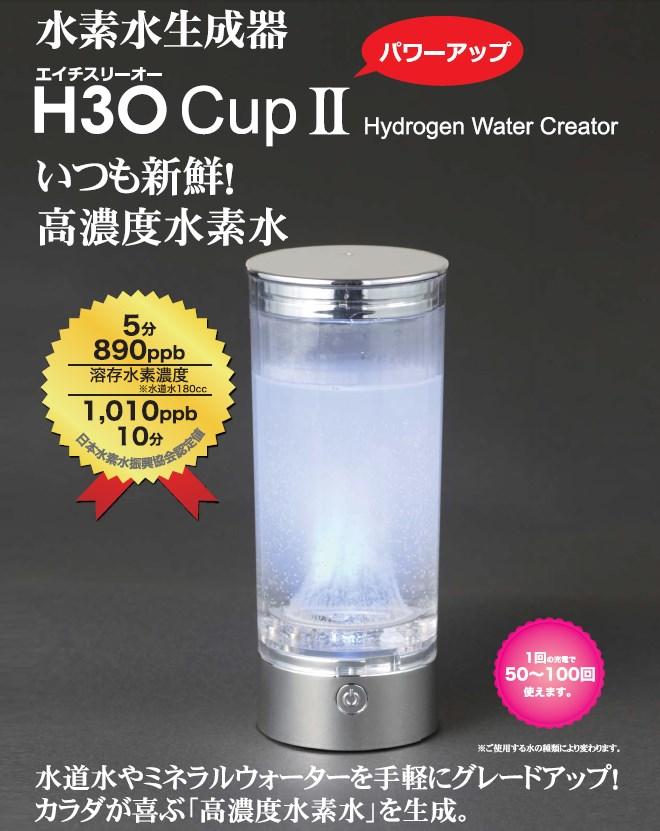 水素水生成器 携帯 H3Oカップ2 H3O Cup 2 ナチュレ