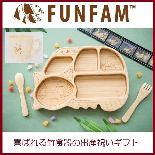 FUNFAM ファンファン 竹食器 ねこバス&トトロマグカップセット (プレート スプーン フォーク マグ)