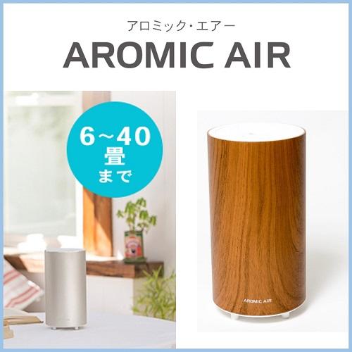 アロミックエアー ウッディブラウン AA-WB AROMIC AIR AROMASTAR アロマスター 業務用並みの機能搭載!アロマディフューザー
