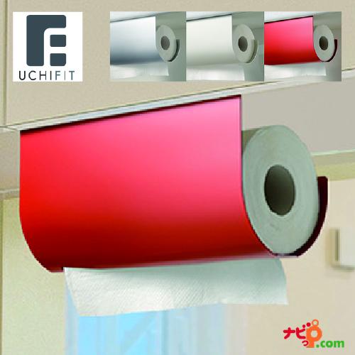 キッチンペーパーが片手で一枚ずつすぐ取れる♪マグネットでタイマーやフックの取り付けも可能です AUX UCHIFIT キッチンペーパーハンガー オークス ウチフィット キッチンペーパーホルダー マグネット収納 UFS3 ホワイト シルバー レッド