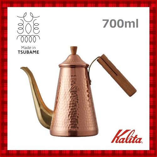カリタ Kalita 銅製 ドリップポットスリム 700CUW TSUBAME 52204