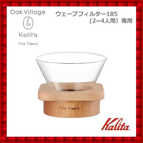 カリタ Kalita コーヒー ドリッパーホルダー WDG-185 角型 オークヴィレッジ 44306