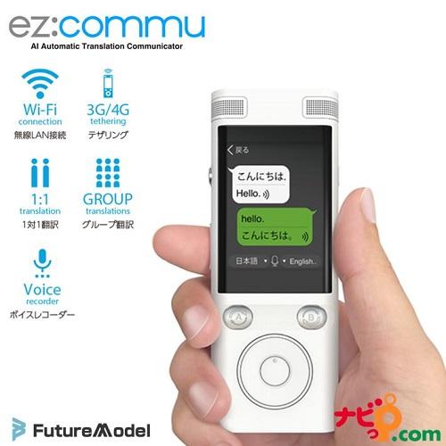 AI自動翻訳機 ez:commu イージーコミュ FutureModel フューチャーモデル TR-E18-01 48ヶ国語 SIMフリー 4G Wi-Fiテザリング