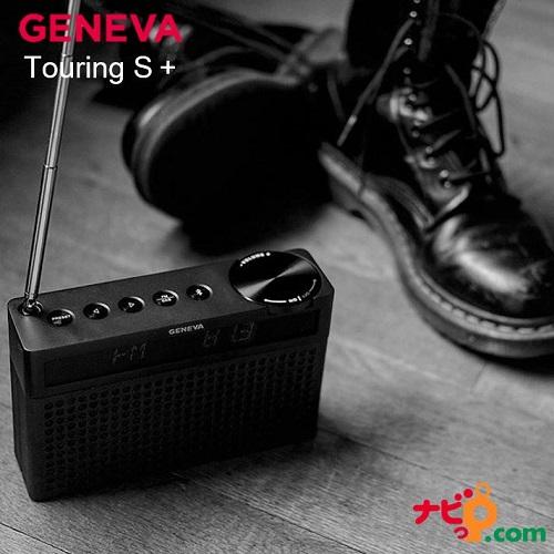 GENEVA ジェネバ Touring S+ ポータブルFMラジオ Bluetooth スピーカー バッテリー内蔵 ブラック 875419016672JP