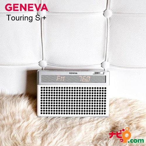 GENEVA ジェネバ Touring S+ ポータブルFMラジオ Bluetooth スピーカー バッテリー内蔵 ホワイト 875419016665JP