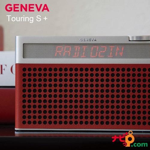 GENEVA ジェネバ Touring S+ ポータブルFMラジオ Bluetooth スピーカー バッテリー内蔵 レッド 875419016689JP