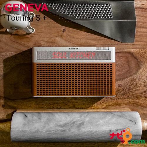 GENEVA ジェネバ Touring S+ ポータブルFMラジオ Bluetooth スピーカー バッテリー内蔵 コニャック 875419016696JP