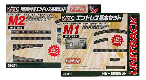 KATO Nゲージ 鉄道模型 M2 待避線付エンドレス基本セット マスター2 20-851