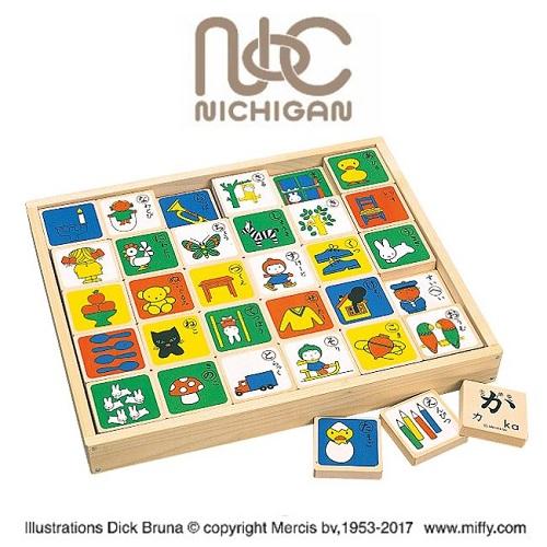 ミッフィーmiffy木製ブロック文字や数字の学習ができるキャラクターブロックおもちゃ ニチガン ミッフィー 正規逆輸入品 もじあそび DB2210 木製玩具 セットアップ 木製ブロック 国内正規品