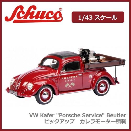 Schuco/シュコー VW Kafer