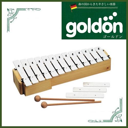 ゴールドン goldon アルトメタロフォンサンドチャンパー(13音) GD11150 ドイツ発の高品質知育楽器