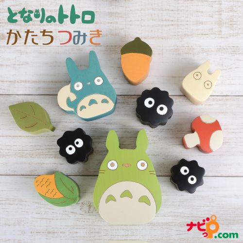 トトロ好きにおすすめ♪飾ってもかわいい積み木セット となりのトトロ かたちつみき ジブリのかわいい知育玩具 トトロ まっくろくろすけ とうもろこし どんぐり 積木