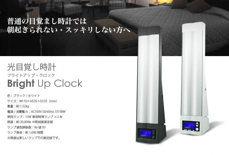 光目覚し時計 ブライトアップ クロック (ブラック) Bright Up Clock (Black)